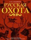 Леонид Сабанеев: Русская охота