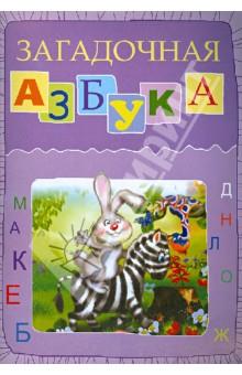 Купить Татьяна Сиварева: Загадочная азбука ISBN: 978-5-222-20460-3