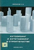С. Сборщиков: Аутсорсинг и аутстаффинг в строительстве