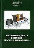 Ермолаев, Сборщиков, Шумейко: Инвентаризационная стоимость объектов недвижимости
