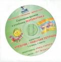 Людмила Петерсон: Математика. 1 класс. Сценарии уроков. В 3-х частях. Часть 1 (CD)