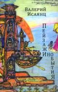 Валерий Исаянц: Пейзажи инобытия. Стихотворения