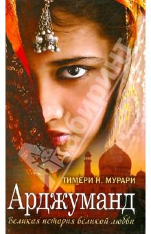 Арджуманд. Великая история великой любви - Тимери Мурари