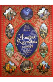 История Крестовых походов - Жозеф-Франсуа Мишо