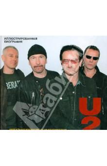 Купить Мартин Андерсен: U2. Иллюстрированная биография ISBN: 978-5-17-077672-6