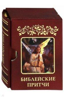 Купить Библейские притчи ISBN: 978-5-222-13688-1