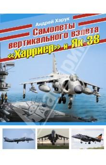 Самолеты вертикального взлета «Харриер» и Як-38 - Андрей Харук