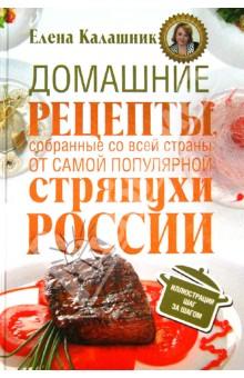 Домашние рецепты, собранные со всей страны. От самой популярной стряпухи России
