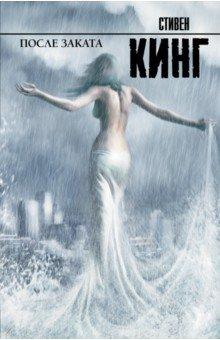 Купить Стивен Кинг: После заката ISBN: 978-5-17-065496-3