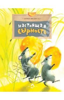 Настоящая сырность - Юлия Иванова