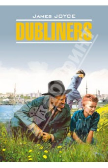 Купить James Joyce: Dubliners ISBN: 978-5-9925-0839-0