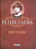 Марина Цветаева - Цветник обложка книги