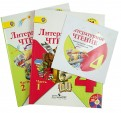 Климанова, Горецкий, Виноградская, Голованова, Бойкина - Литературное чтение. 4 класс. Учебник в 2-х частях (комплект). ФГОС (+CD) обложка книги