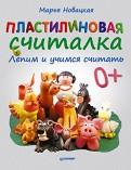 Марья Новацкая - Пластилиновая считалка. Лепим и учимся считать обложка книги