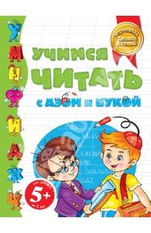 Учимся читать с Азом и Букой (для детей от 5 лет) - Татьяна Бокова