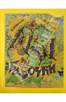 Бабочки - Коваль, Маврина