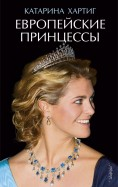 Катарина Хартиг: Европейские принцессы