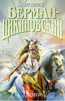 Собрание сочинений в 3-х томах. Том 2. Стихи - Михаил Берман-Цикиновский