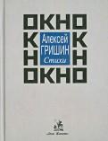 Алексей Гришин: ОКНО. Стихи