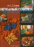 Читать книги онлайн автор игорь дравин