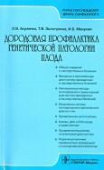 Акуленко, Манухин, Золотухина: Дородовая профилактика генетической патологии плода