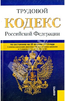 Трудовой кодекс Российской Федерации по состоянию на 25.04.13