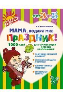 Валерия Мельникова: Мама, подари мне праздник! 1000 идей для организации детских мероприятий ISBN: 978-5-40700-375-5  - купить со скидкой