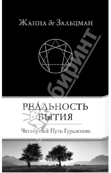 Реальность Бытия: Четвертый Путь Гурджиева - Зальцман де