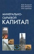 Разовский, Макаркин, Горенкова - Минерально-сырьевой капитал обложка книги