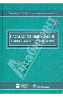 Наследственные болезни. Национальное руководство (+CD) - Николай Бочков