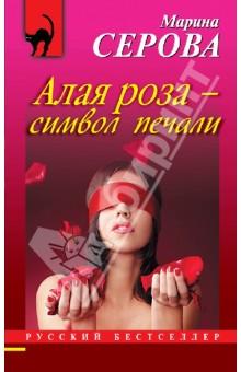 Алая роза - символ печали - Марина Серова