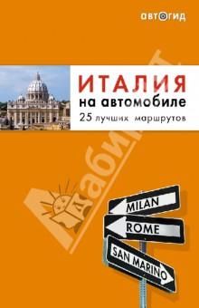 Италия на автомобиле. 25 лучших маршрутов
