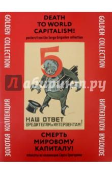 Смерть мировому капитализму! Плакаты из коллекции Серго Григоряна. Золотая коллекция