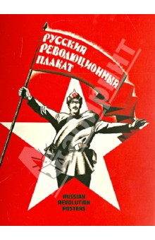 Набор открыток Русский революционный плакат