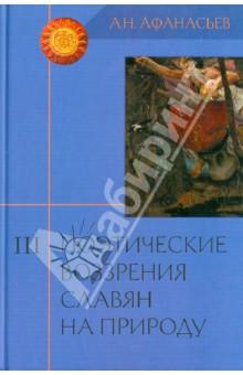 Поэтические воззрения славян на природу. В 3 томах Том 3 - Александр Афанасьев