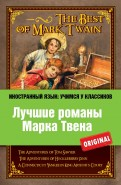 Марк Твен: Лучшие романы Марка Твена