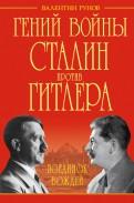Валентин Рунов: Гений войны Сталин против Гитлера. Поединок Вождей
