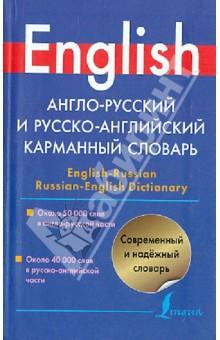 Англо-русский и русско-английский карманный словарь