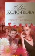 Вера Колочкова - Летят перелетные птицы обложка книги