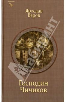 Господин Чичиков - Ярослав Веров