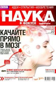 Журнал Наука в фокусе № 5 (018). Май 2013