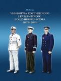 Леонид Токарь: Униформа российского гражданского воздушного флота. 19292006