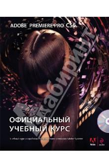 interaktivniy-uchebnik-premiere-pro-cs6-na-russkom
