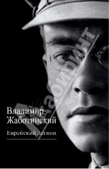 Еврейский легион - Владимир Жаботинский