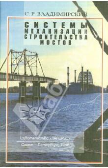 Системы механизации строительства мостов - Сергей Владимирский