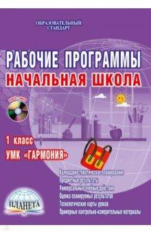Рабочие программы. Начальная школа. 1 класс. УМК Гармония. ФГОС. (+CD) - Юлия Понятовская