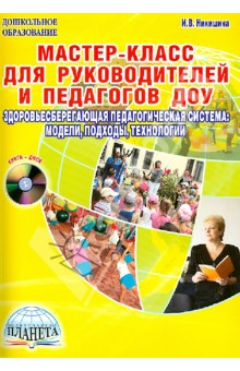 Мастер-класс для руководителей и педагогов ДОУ. Здоровьесберегающая педагогическая система (+CD) - Инна Никишина