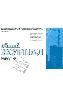 Общий журнал работ. Порядок ведения учета выполнения работ. РД-11-05-2007