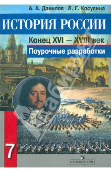 данилов косулина 7 класс учебник фгос
