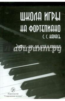 Школа игры на фортепиано. Метод формирования пианистического мышления. Экспресс-курс (+CD) - Светлана Карась